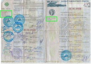 Нужна ли копия паспорта старого владельца при регистрации автомобиля по договору купли-продажи