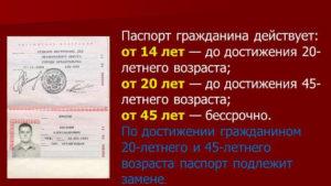 Сколько старый паспорт действует после 45 лет?
