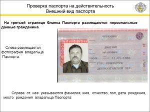 На каком сайте можно узнать по серии и номеру паспорта его владельца?