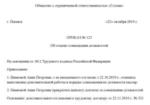 Заявление об освобождении от обязанностей