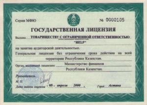 Сколько стоит адвокатская лицензия и кто ее выдает ?см ниж