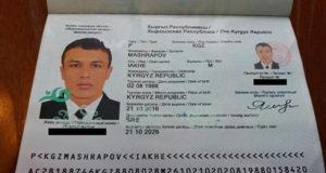 Подскажите пожалуйста, как переводится SAIRT в паспорте Киргизии (орган, выдавший паспорт)