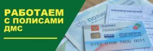 Если имеется ещё полис ДМС, то оплачивает больничный соц. страхование или страховая чей ДМС?
