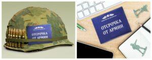 Как получить отсрочку от армии на полгода-год?
