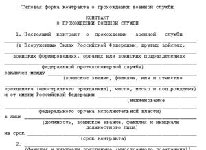 Где найти образец заявления для прохождения службы по контракту (в армии)?