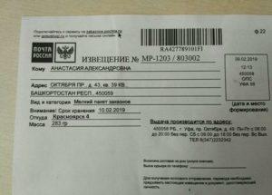 Что делать, если почта потеряла заказное письмо?