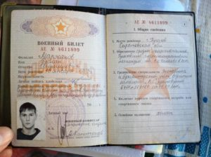 Статья 18  б  в военном билете