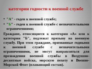 Категория б-4 ст.25г