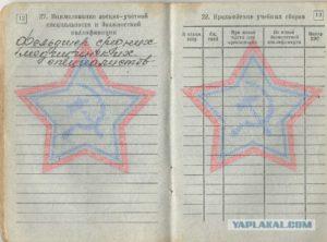 Что означает запись в военном билете ст34а гр 1 ?