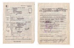 Адресный листок убытия из узбекистана