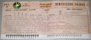 Как обменять жд билет. можно ли поменять жд билет, купленный по впд на другое число. (на число ранее) ?