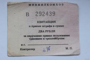 Какой штраф за безбилетный проезд в метро москвы?