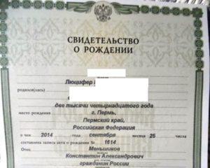 Что делать если в свидетельстве о рождение написано аркадиевич а в паспорте аркадьевич?