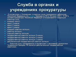 Какие должности есть в прокуратуре?