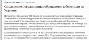 Выезд с россии в украину через белоруссию гражданам украины