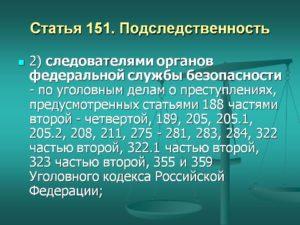 К чьей подследственности относится ст. 115 ч1. ук рф