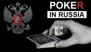 Запрет покера в россии