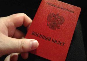 Нужен ли мужчине военный билет при регистрации по месту жительства в возрасте 54 года