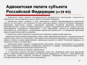 Российская федерация является юридическим лицом?