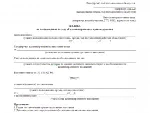 Административные акты: образцы и примеры?