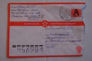 Как отправить письмо в армию?