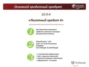Могу ли досрочно погасить кредит в банке русский стандарт