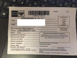 Не успела получить на почте заказное судебное письмо- отправили обратно. как узнать что там было и вернуть его обратно