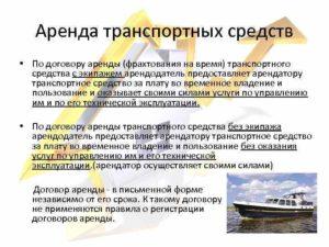 В чем отличие между договором возмездного оказания услуг и договором аренды транспортного средства с экипажем