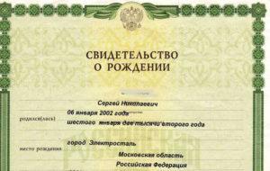 Место рождения в паспорте и в свидетельстве о рождении разное