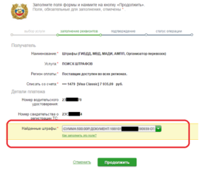 Возможно ли оплатить штраф гибдд через сбербанк он-лайн за другого человека