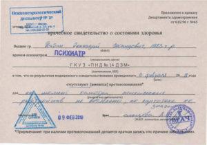Где взять справку из пнд и нд? для сделки с недвижимостью в москве?