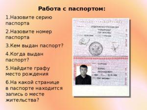 Кем выдан паспорт?