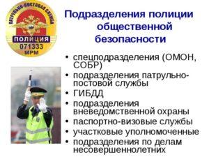 Какие есть отделы в полиции?и чём они занимаются?
