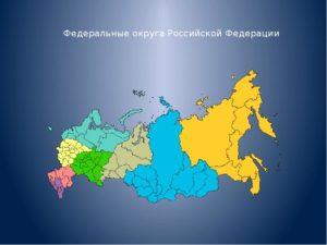 Зачем нужны Федеральные округа Российской Федерации?