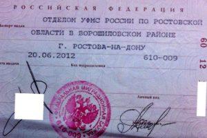 Название органа, выдавшего паспорт