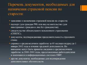 Какие документы нужны для оформления пенсии по старости в Казахстане