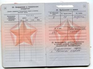 Скажите, пожалуйста, что значат серии военного билета АА и АМ? Имеют ли они отношение к категории годности?