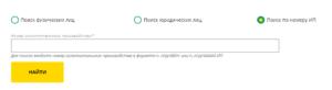 Для поиска нужно ввести номер исполнительного производства в формате n..n/yy/dd/rr (сайт фссп россии). как расшифровать?