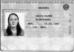 Можно ли в России сменить имя на двойное?