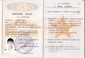 Можно ли пойти в армию , если имею военный билет (не служил) ?