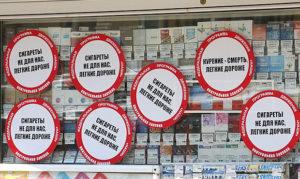 Почему не продают сигареты по безналу?