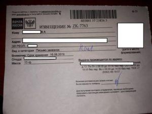 Могу ли я получить заказное письмо за отца, с его паспортом?