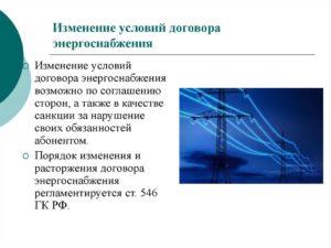 Смена собственника в договоре энергоснабжения