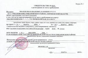 Временная регистрация в муниципальной квартире.