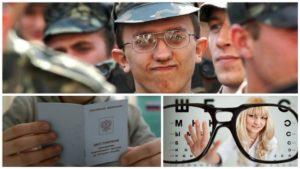 Берут ли в армию со зрением минус полтора?