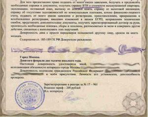 Выписать доверенность по копии паспорта