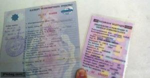 Можно ли поехать на автобусе в другой город с копией паспорта, если он на регистрации