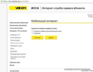 Как отключить интернет 3g velcom раньше срока договора?