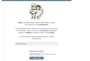 Взлом страницы вконтакте и ук рф