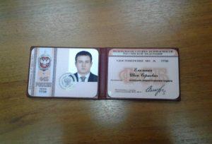 Внештатный сотрудник ФСБ